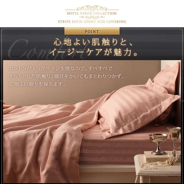ホテルスタイル カバーリングセット【ショート丈用】を通販で激安販売