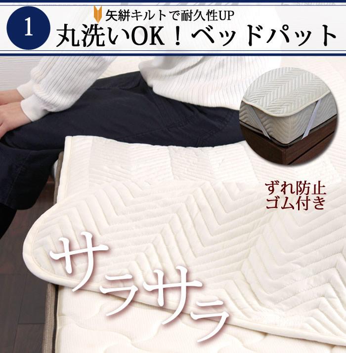 ホテルスタイル寝具洗濯対応ベッドパッド付カバーセットを通販で激安販売