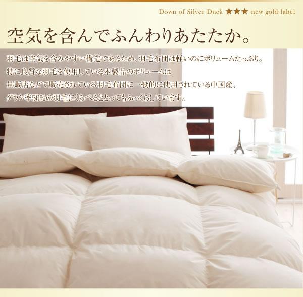 日本製ダックダウンニューゴールドラベル羽毛布団8点セット プレミアム敷布団タイプ【Alice】アリーチェを通販で激安販売