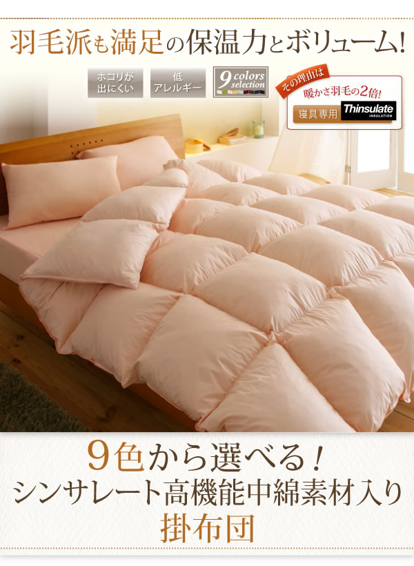 9色から選べる!Thinsulate:シンサレート入り掛け布団を通販で激安販売