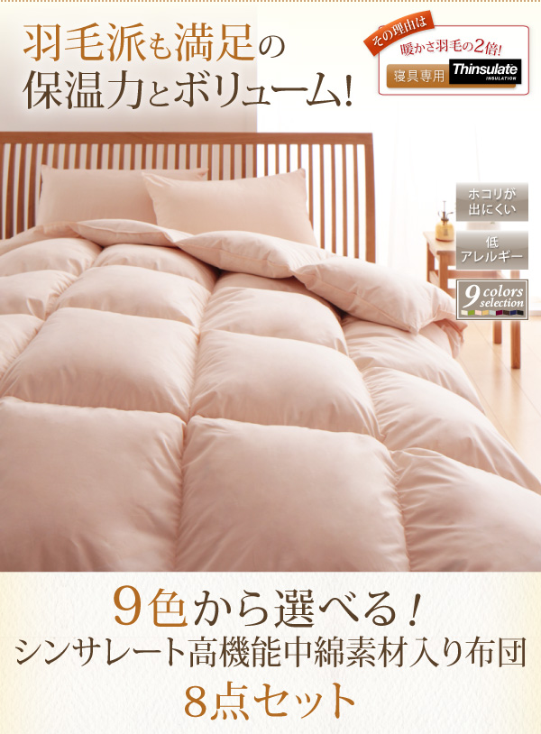 9色から選べる!Thinsulate:シンサレート入り布団8点セットを通販で激安販売