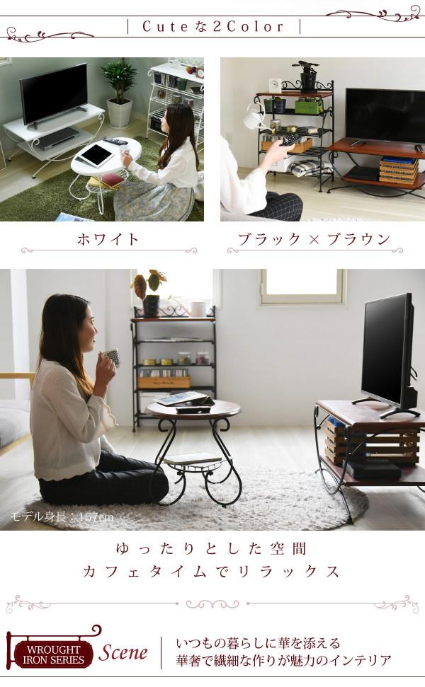 一人暮らしの女性におすすめ!曲線がかわいい姫系アイアン家具 テレビ台を通販で激安販売
