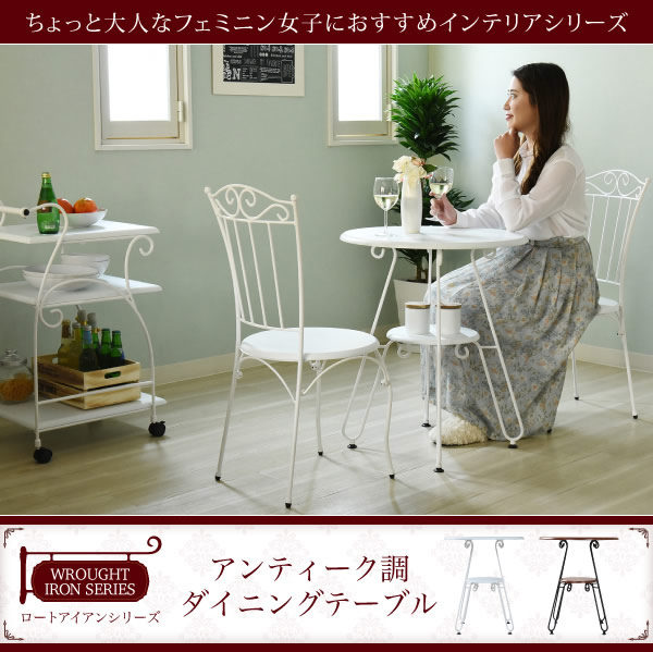一人暮らしの女性におすすめ!曲線がかわいい姫系アイアン家具 ダイニングテーブルを通販で激安販売