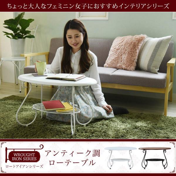 一人暮らしの女性におすすめ!曲線がかわいい姫系アイアン家具 ローテーブルを通販で激安販売
