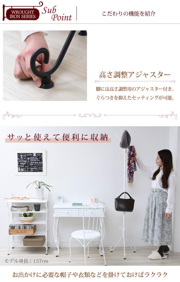 一人暮らしの女性におすすめ!曲線がかわいい姫系アイアン家具 ポールハンガーを通販で激安販売
