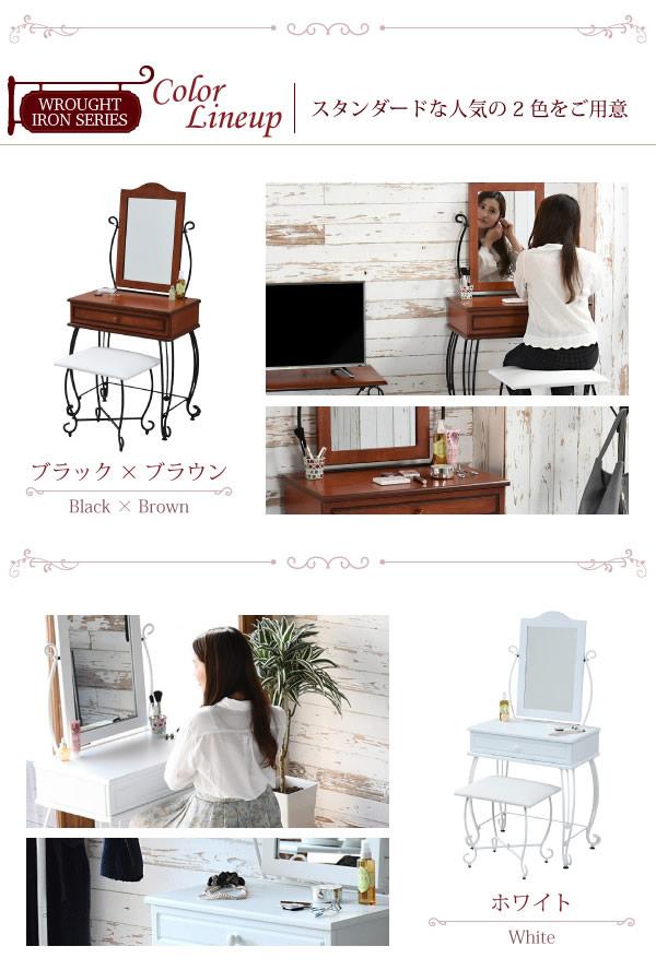 一人暮らしの女性におすすめ!曲線がかわいい姫系アイアン家具 ドレッサーを通販で激安販売