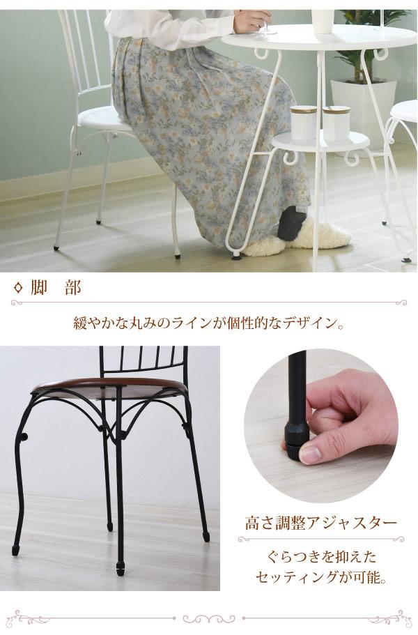 一人暮らしの女性におすすめ!曲線がかわいい姫系アイアン家具 チェアを通販で激安販売