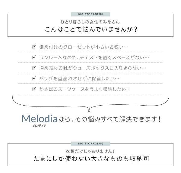 日本製ガス圧式収納ベッド【Merodia】メロディア レギュラー丈/ショート丈を通販で激安販売