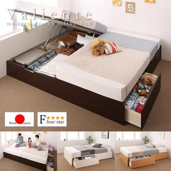 ガス圧式跳ね上げ&BOX型引き出し収納連結ベッド【Valiente】バリエンテ ヘッドレス仕様 日本製