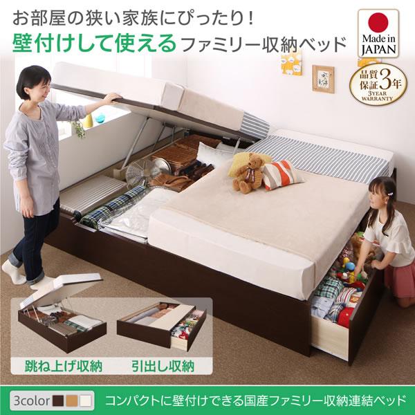 ガス圧式跳ね上げ&BOX型引き出し収納連結ベッド【Valiente】バリエンテ ヘッドレス仕様 日本製を通販で激安販売