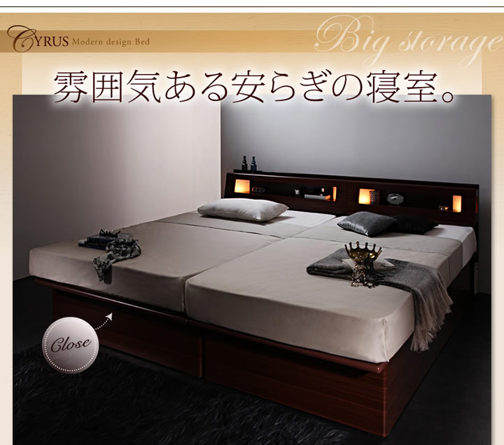 モダンライトコンセント付き・ガス圧式跳ね上げ収納ベッド【Cyrus】サイロスを通販で激安販売