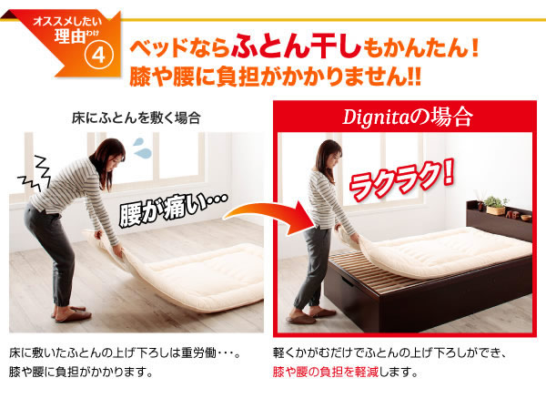 ヘッドレスも選べて敷布団も使えるガス圧式収納ベッド【Dignita】ディニタを通販で激安販売