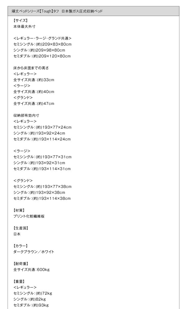 頑丈ベッドシリーズ【Tough】タフ 日本製ガス圧式収納ベッドを通販で激安販売