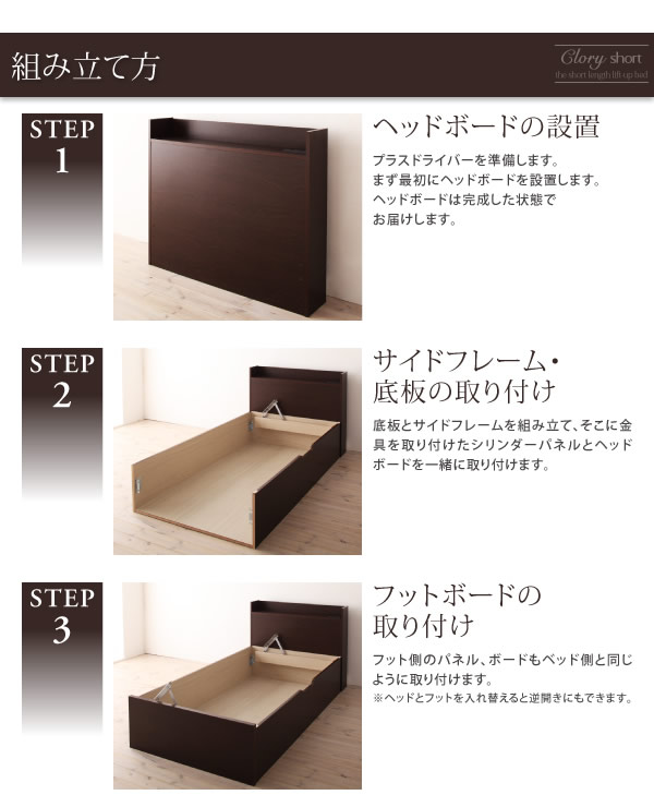 ショート丈ガス圧式跳ね上げ収納ベッド【Clory Short】クローリーショート日本製を通販で激安販売