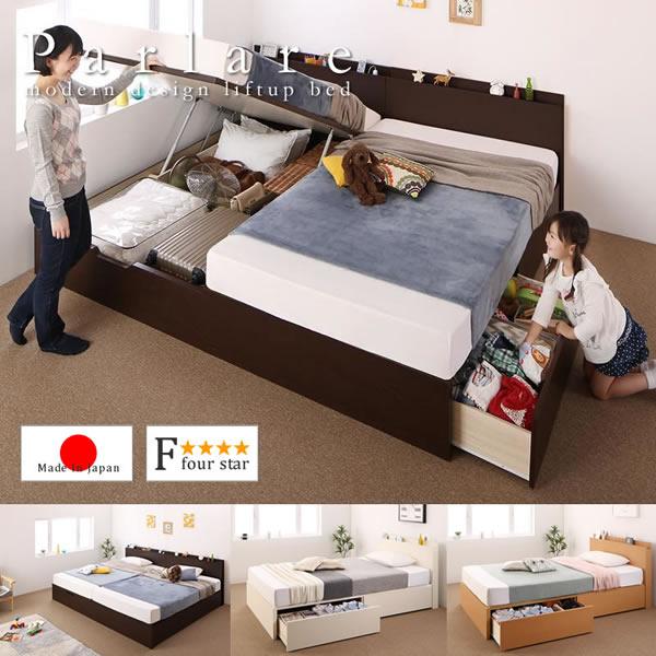 ガス圧式跳ね上げ&BOX型引き出し収納連結ベッド【Parlare】パルラーレ 棚付き 日本製
