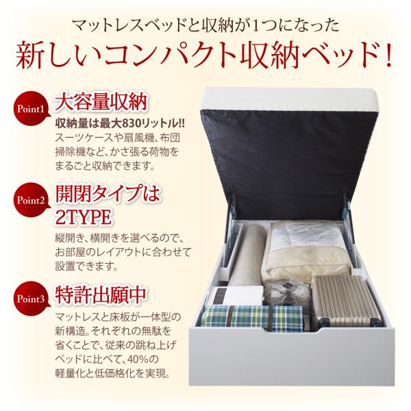 マットレス一体型ヘッドレス仕様ガス圧式収納ベッド【L-prix】エルプリックスを通販で激安販売