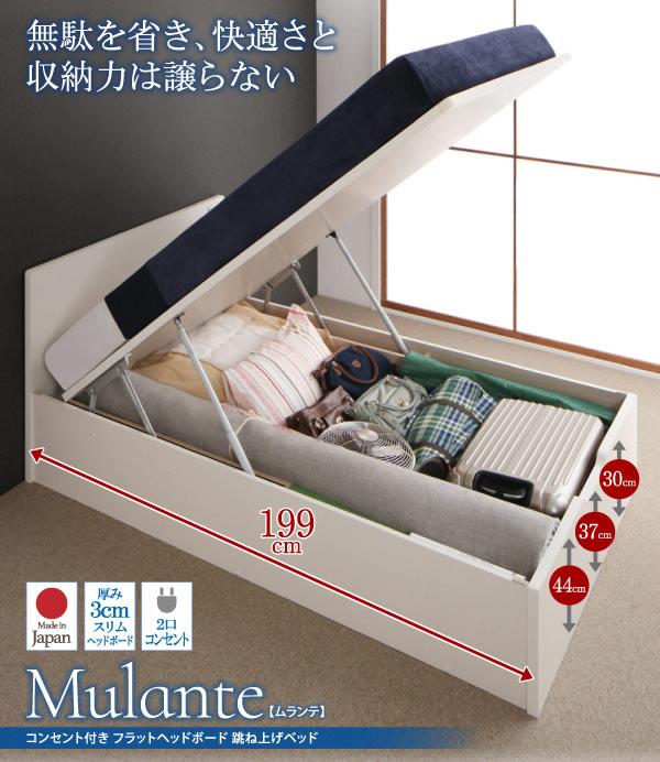 コンセント付き_フラットヘッドボード_跳ね上げベッド【Mulante】ムランテを通販で激安販売