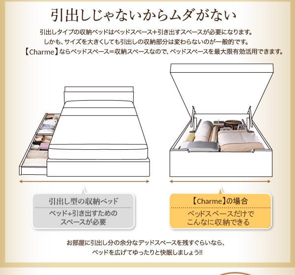 スリム棚付きガス圧式収納ベッド【Charme】シャルムを通販で激安販売
