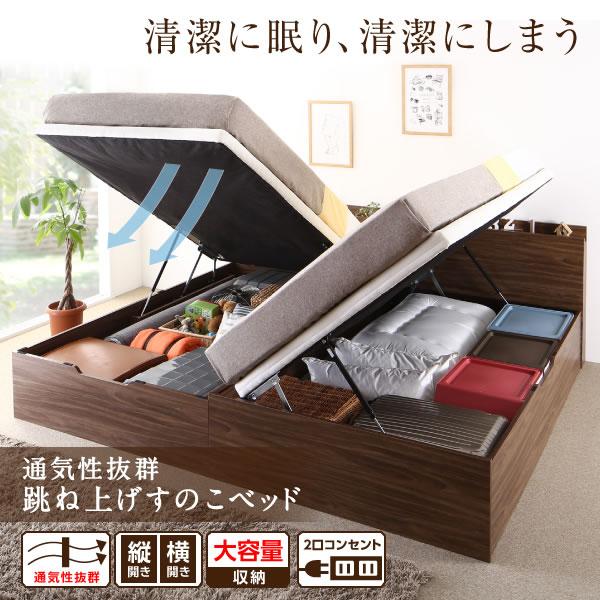 布団も使えて通気性に優れたすのこ床板仕様ガス圧式収納ベッド【Ariel】 スリム棚付きを通販で激安販売