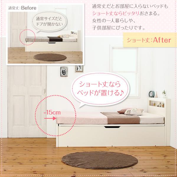 ショート丈ガス圧式収納ベッド【Sommeil】ソメイユ 日本製・2段棚付きを通販で激安販売