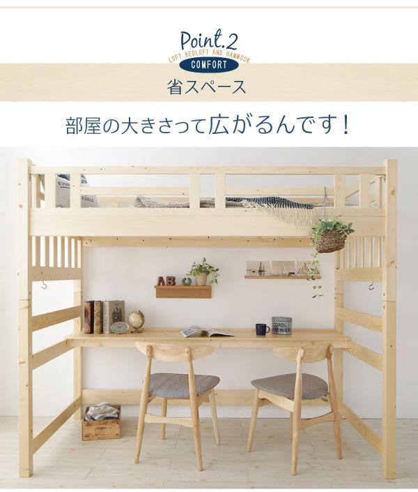 ハンモック・テーブル付き北欧天然木ロフトベッド【Hammox】ハンモックスを通販で激安販売