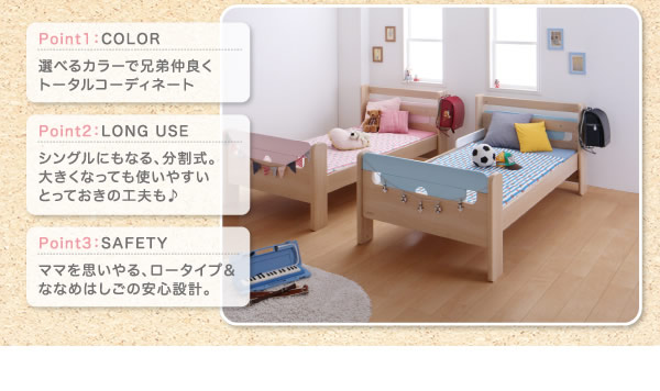 かわいらしいカラーパーツが組み合わせられる二段ベッドを通販で激安販売