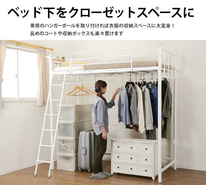 ハンガーポール・カーテン対応ロフトベッド【Ian】 一人暮らしにおすすめを通販で激安販売