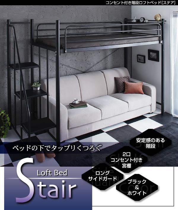 コンセント付き階段ロフトベッド【Stair】ステア 激安通販