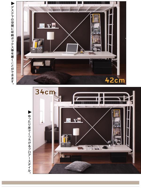 3段可動デスク&コンセント宮棚付きロフトベッド【Strain】ストレインの激安通販