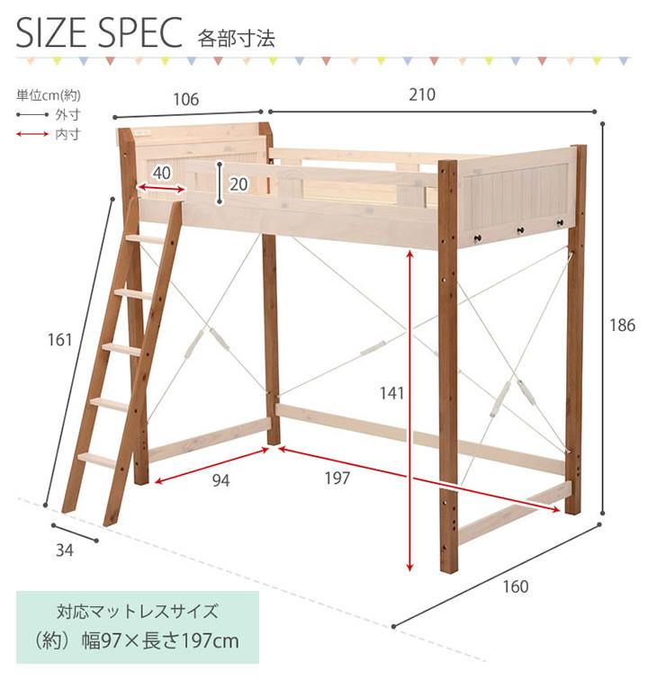カントリー調木製ロフトベッド・宮付きコンセント付きを通販で激安販売