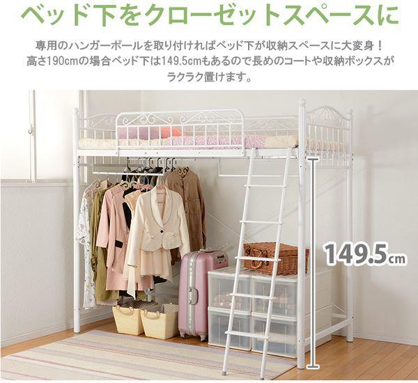 姫系スタイルロフトベッド【Caroline】ハンガー対応 シングルベッドにも!を通販で激安販売