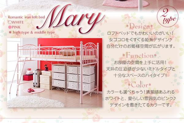 高さが選べる!ロマンティックアイアンロフトベッド【Mary】マリー 説明画像2
