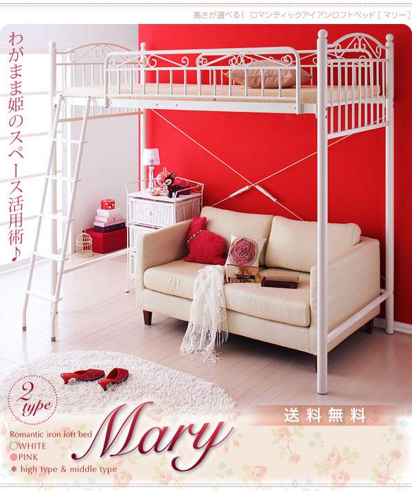 高さが選べる!ロマンティックアイアンロフトベッド【Mary】マリー 説明画像11
