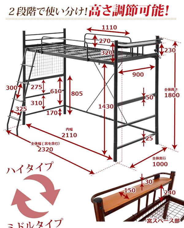 棚付き・コンセント付き・高さ調整可能ロフトベッド【Alivio】アリビオ 価格訴求商品を通販で激安販売