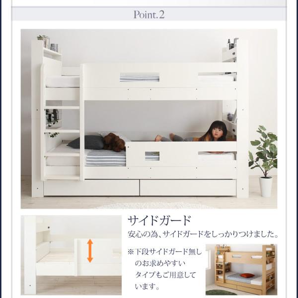 スリムタイプ二段ベッド【Parler】パルレ セミシングル仕様 照明付きを通販で激安販売