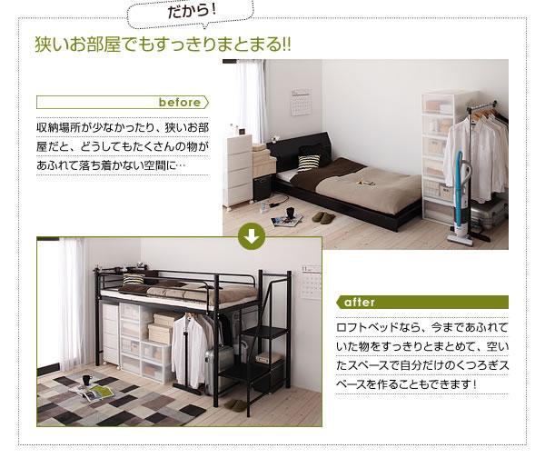 階段付きロータイプロフトベッド【Stabile】スタービレを通販で激安販売