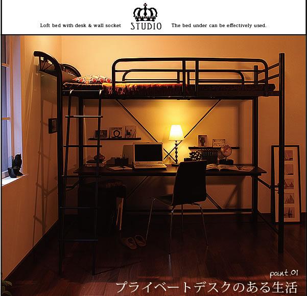3段可動デスク&コンセント宮棚付きロフトベッド【Studio】ステューディオを通販で激安販売