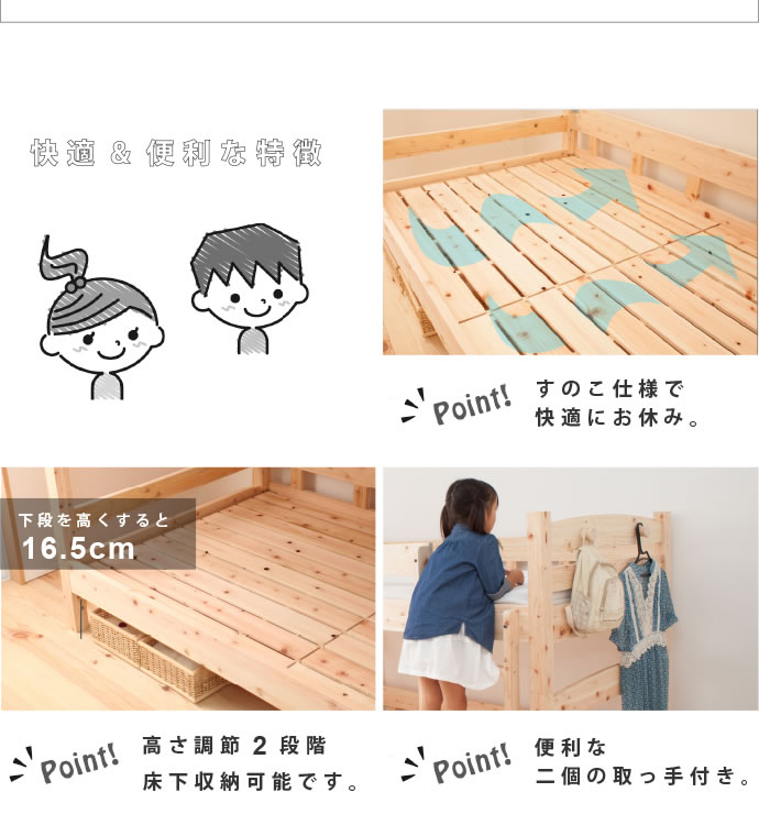 日本製無塗装ひのきすのこベッド:二段ベッドタイプを通販で激安販売