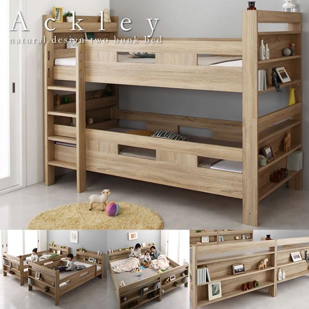 二段ベッドから連結ベッド・シングルベッドまで【Ackley】アクリー
