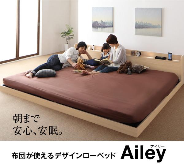 敷布団対応!連結対応シンプルデザインローベッド【Ailey】アイリーを通販で激安販売