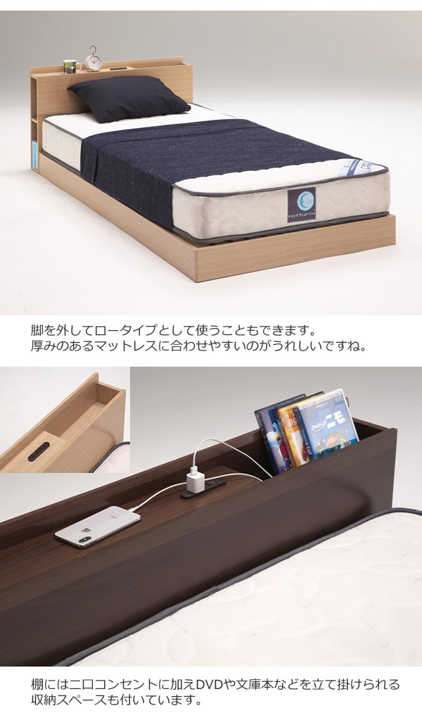 高さ調整対応すのこ仕様ローベッド【Nadia】 お買い得ベッドを通販で激安販売