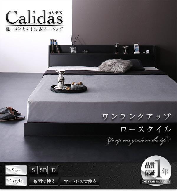 敷き布団も敷ける!棚・コンセント付きローベッド【Calidas】カリダスを通販で激安販売