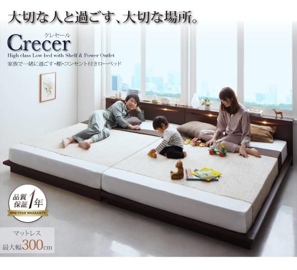 高級感が感じられるステージデザインローベッド【Crecer】クレセールを通販で激安販売