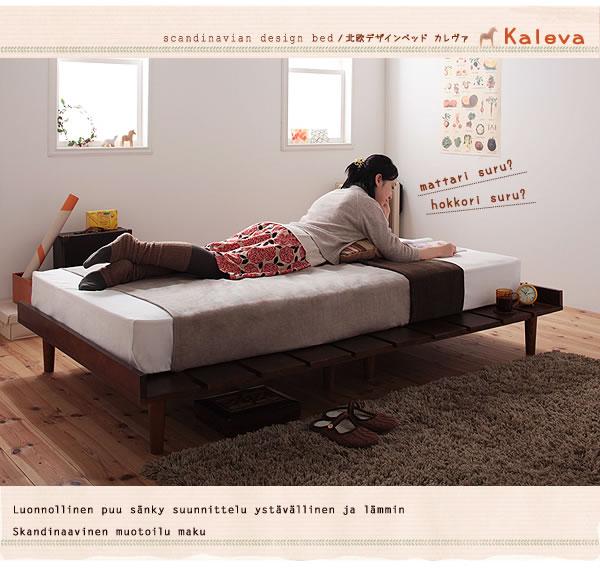 大人気!北欧デザインヘッドレスベッド【Kaleva】カレヴァを通販で激安販売