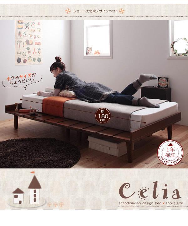 ショート丈北欧デザインベッド【Niels】ニエルを通販で激安販売