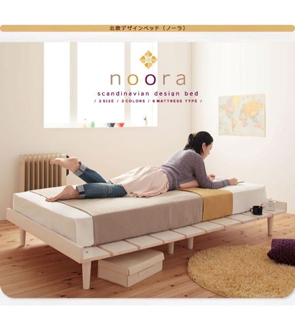大人気!北欧デザインヘッドレスベッド【Noora】ノーラを通販で激安販売