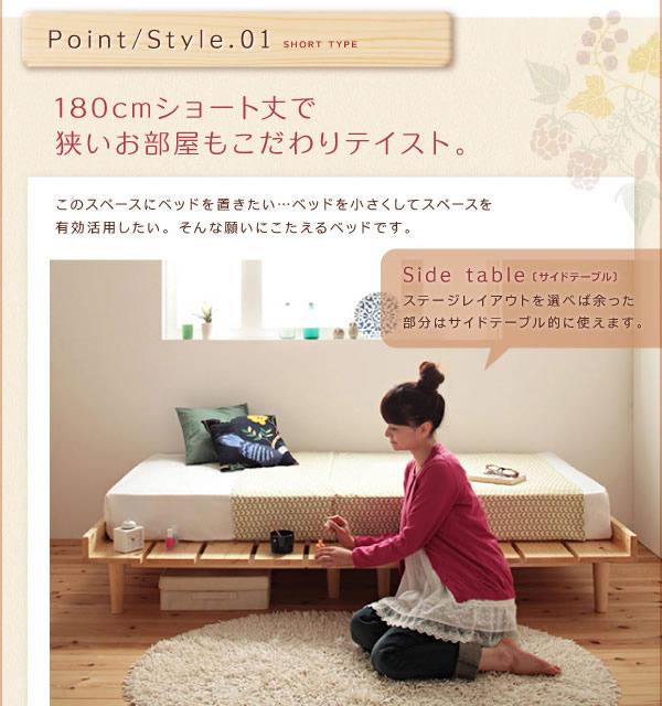 ショート丈北欧デザインベッド【Pieni】ピエニを通販で激安販売