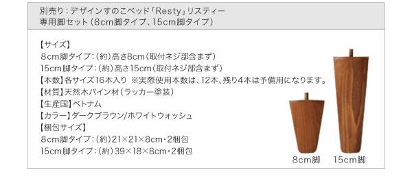 デザインすのこベッド【Resty】リスティー 専用オプション脚を通販で激安販売
