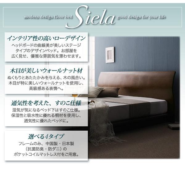 モダンデザインローベッド【Siera】シエラ 激安通販2