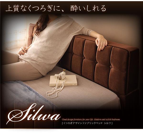 くつろぎデザインファブリックベッド【silwa】シルワを通販で激安販売